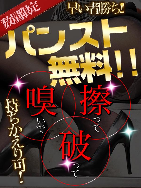 新橋手コキ&オナクラ 大人のあんぷり亭 数量限定!パンスト無料!