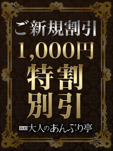 錦糸町手コキ&オナクラ 大人のあんぷり亭 ご新規様割引