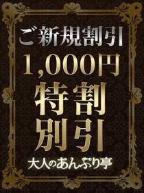 立川手コキ&オナクラ 大人のあんぷり亭 ご新規様割引