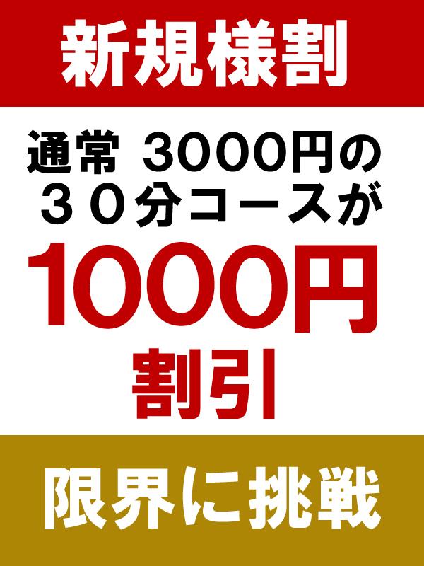 パイズリ&オナクラ 風俗 ぽっちゃりハム ぽっちゃりハムご新規様割り (1000円OFF)