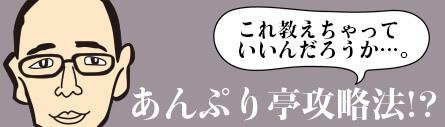 新宿手コキ&オナクラ 世界のあんぷり亭 全店舗告知ブログ