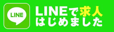 新宿手コキ&オナクラ 世界のあんぷり亭 LINEで求人
