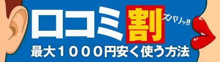 新宿手コキ&オナクラ 世界のあんぷり亭 口コミ割