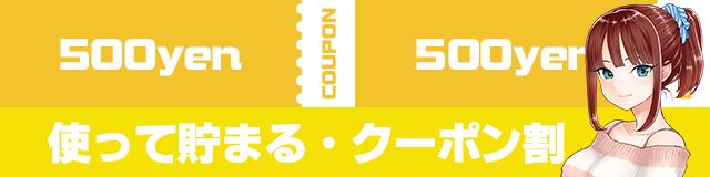 新宿手コキ&オナクラ 世界のあんぷり亭 クーポン割