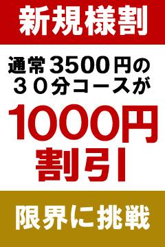 新宿手コキ&オナクラ 世界のあんぷり亭 新規様割 (1000円OFF)