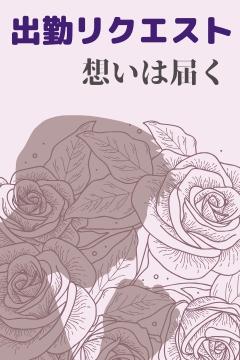 新宿手コキ&オナクラ 世界のあんぷり亭 出勤リクエスト