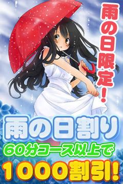 新宿手コキ&オナクラ 世界のあんぷり亭 雨の日割りやってます