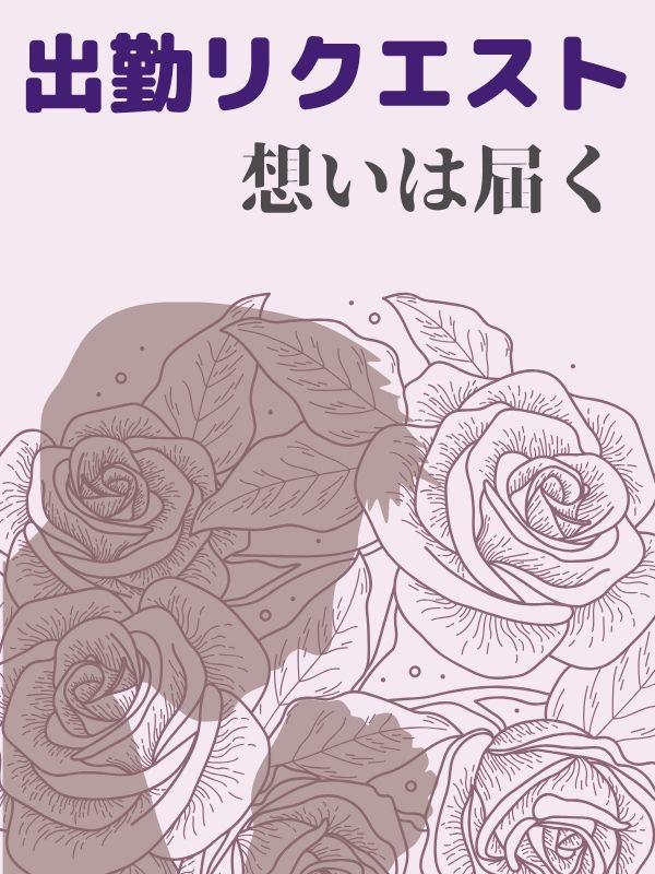 新宿手コキ&オナクラ 世界のあんぷり亭オナクラ&手コキ 新宿出勤リクエスト