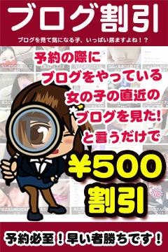 新宿手コキ&オナクラ 世界のあんぷり亭 ブログ割り