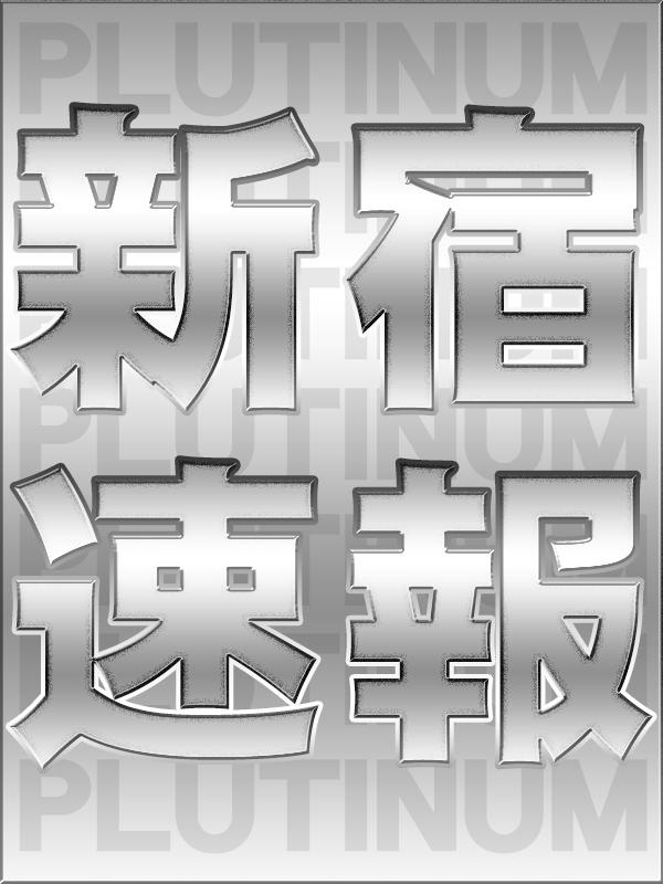 新宿手コキ&オナクラ 世界のあんぷり亭 プラチナガール