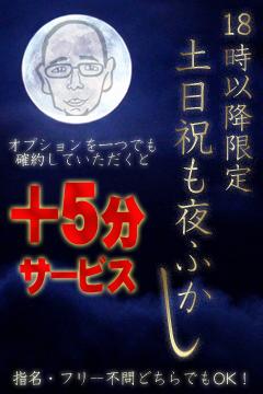 新宿手コキ&オナクラ 世界のあんぷり亭 ●土日祝限定●
