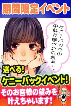 新宿手コキ&オナクラ 世界のあんぷり亭 選べるケニーパック