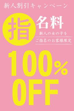 新宿手コキ&オナクラ 世界のあんぷり亭 新人指名料無料キャンペーン