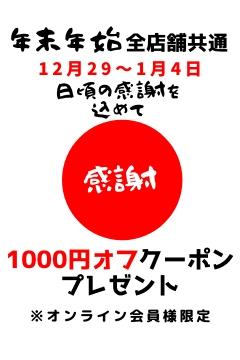 新宿手コキ&オナクラ 世界のあんぷり亭 世界のあんぷり亭 年末年始大感謝祭