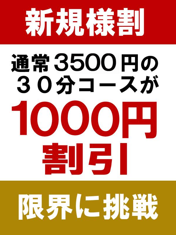 新宿手コキ&オナクラ 世界のあんぷり亭オナクラ&手コキ 新規様割