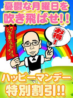 新宿手コキ&オナクラ 世界のあんぷり亭 ハッピーマンデー