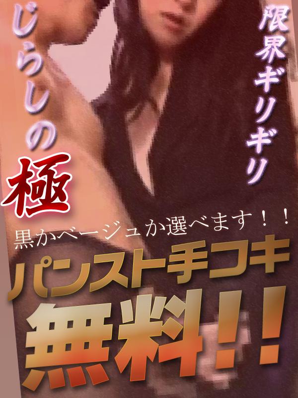 新宿手コキ&オナクラ 大人のあんぷり亭 パンストテコキ